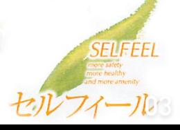「空気触媒セルフィール」にて消臭・抗菌・抗ウィルスコーティング